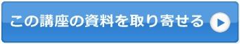 野菜コーディネーター資格 通信教育養成講座ガイド(タカコ・ナカムラ先生監修)