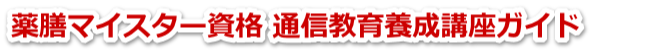 薬膳マイスター資格 通信教育養成講座ガイド(板倉啓子先生)